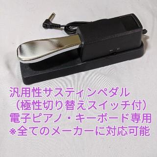 電子ピアノ・キーボード用 サスティンペダル 汎用型極性切り替えスイッチ対応(電子ピアノ)