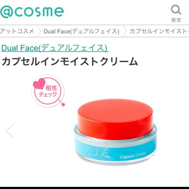 カプセルインモイストクリーム コスメ/美容のスキンケア/基礎化粧品(フェイスクリーム)の商品写真