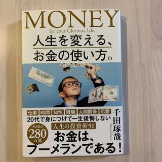 学研 - 人生を変える、お金の使い方。