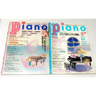 ヤマハ(ヤマハ)のちみや様 月刊ピアノ7冊+ピアノで弾くザ•ベスト1冊(楽譜)
