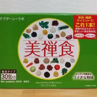 ドクターシーラボ(Dr.Ci Labo)の【新品】美禅食 ゴマきな粉味 30包 ドクターシーラボ(ダイエット食品)