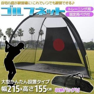 新品★ ゴルフ練習ネット 折りたたみ/iti 幅215(その他)