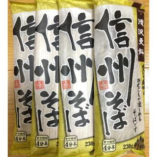 ニッシンセイフン(日清製粉)のそば 乾麺 4袋で合計920g!!(麺類)