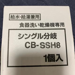 トウトウ(TOTO)の分岐水栓 CB SSH8(食器洗い機/乾燥機)