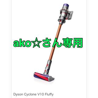 ダイソン(Dyson)のダイソン  V10 Fluffy コードレス掃除機 dyson SV12FF(掃除機)