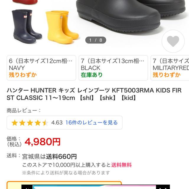 HUNTER(ハンター)のHunter size7 13㌢新品 キッズ/ベビー/マタニティのキッズ靴/シューズ(15cm~)(長靴/レインシューズ)の商品写真