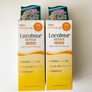 ロコベースリペア(Locobase REPAIR)のロコベース 皮膚保護クリーム(ハンドクリーム)