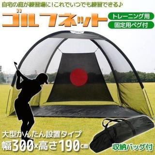 新品★ゴルフネット 練習用大型 3×1.9m 折りたたみ/iti (その他)