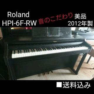 ローランド(Roland)の送料込み Roland 電子ピアノ HPI-6F-RW 2012年製造 美品(電子ピアノ)