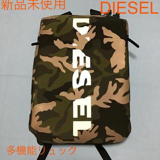ディーゼル(DIESEL)の洗練されたデザイン 洋服に合わせやすい 迷彩柄 多機能 ディーゼル DIESEL(バッグパック/リュック)