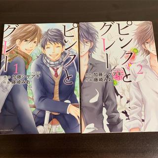 カドカワショテン(角川書店)のピンクとグレー 漫画1・2(全巻セット)