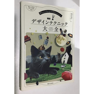 Photoshop&Illustratorデザインテクニック大全(コンピュータ/IT)