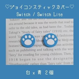 Switch スイッチ ジョイコン スティックカバー 白 青 2個 肉球(その他)