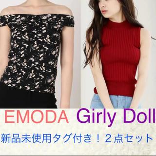EMODA - 新品未使用!2点セット EMODA ガーリードール リゼクシー マウジー