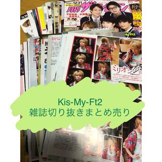 キスマイフットツー(Kis-My-Ft2)のKis-My-Ft2 雑誌切り抜きまとめ売り(アート/エンタメ/ホビー)