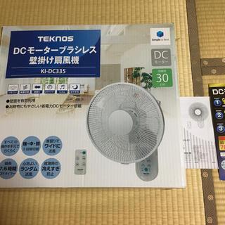 テクノス(TECHNOS)のテクノス 壁掛け扇風機(扇風機)