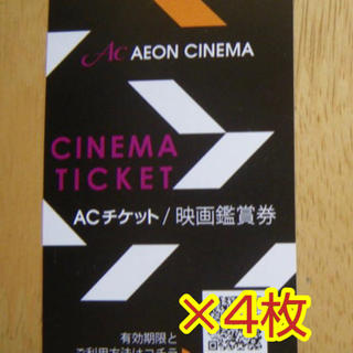 AEON - イオンシネマ 映画チケット ACチケット4枚分