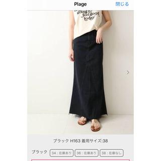 Plage - Plage【ヘルシーデニム】LONG SLIT BLACKスカート38
