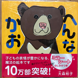 ハクセンシャ(白泉社)のへんなかお 絵本 新品(絵本/児童書)