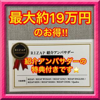 ライザップ紹介優待券最後のダイエット5万円が7万円の金券バックrizapお得です(フィットネスクラブ)