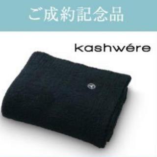 カシウエア(kashwere)のkashwere × Mercedes-Benz ブランケット [非売品](毛布)