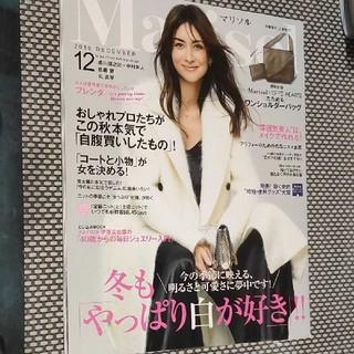 マリソル Marisol 12月号 雑誌(ファッション)