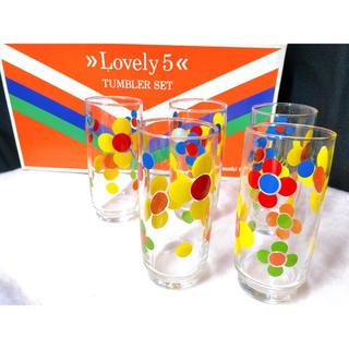 トウヨウササキガラス(東洋佐々木ガラス)の未使用 昭和レトロ 佐々木硝子 Lovely5 タンブラー ポップ(グラス/カップ)