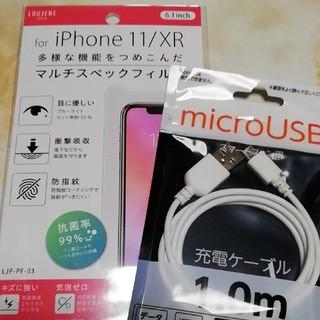 アイフォーン(iPhone)のiPhone画面フィルムと、microUSB(AB)セット(その他)
