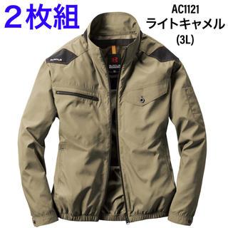 バートル(BURTLE)の【2枚組】バートル エアクラフト AC1121 ライトキャメル 3L(服のみ)(ブルゾン)