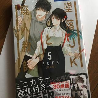 白泉社 - 花とゆめ 墜落JKと廃人教師5巻特装版 sora 白泉社/未開封