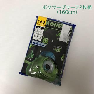 ディズニー(Disney)の新品☆ モンスターズインク ボクサーブリーフ 2枚組(160cm)(下着)