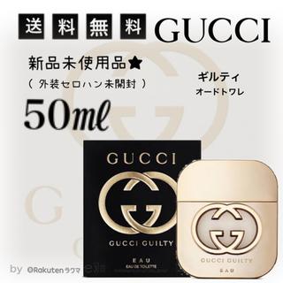 Gucci - 【未開封50mL】 ギルティ オードトワレ  / グッチ