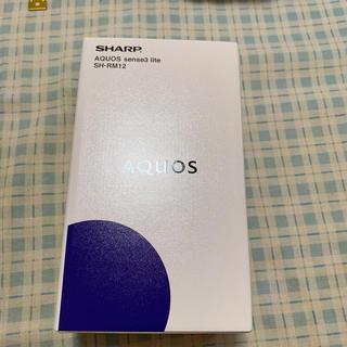 アクオス(AQUOS)のAQUOS sense3 lite シルバーライト(Androidケース)