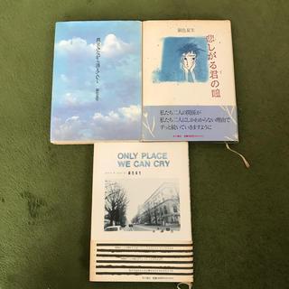 カドカワショテン(角川書店)の銀色夏生 単行本 3冊セット 角川書店(文芸)