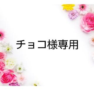チョコ様専用(マタニティ下着)