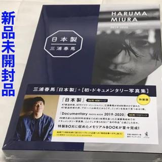 ワニブックス(ワニブックス)の三浦春馬 「日本製 Documentary PHOTO BOOK (男性タレント)