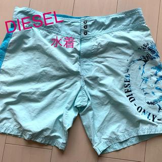 ディーゼル(DIESEL)のDIESEL☆水着☆メンズ☆Lサイズ☆ディーゼル☆水色(水着)