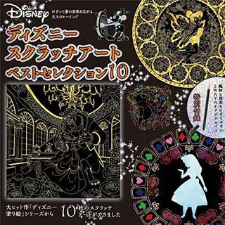 ディズニー(Disney)のディズニースクラッチアート ベストセレクション10(アート/写真)
