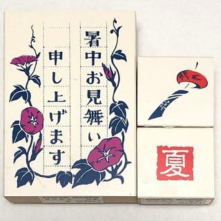 スタンプ セット 暑中見舞い 3種(印鑑/スタンプ/朱肉)