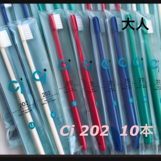 特価 大人用歯ブラシ Ci202   10本‼️歯科医院専売(歯ブラシ/デンタルフロス)