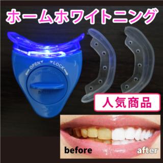 ホワイトニング セルフホワイトニング LED ホームケア 白い歯 ヤニ取り(口臭防止/エチケット用品)