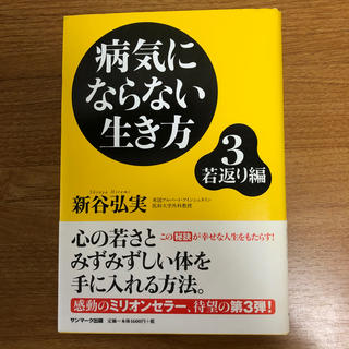 サンマーク出版 - 病気にならない生き方 3(若返り編)
