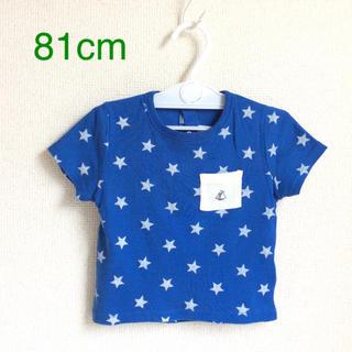 プチバトー(PETIT BATEAU)のプチバトー81cm Tシャツ (b80-23)(Tシャツ)