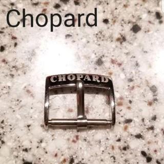 ショパール(Chopard)の『Chopard』 美品 純正尾錠 16㎜ シルバー(その他)