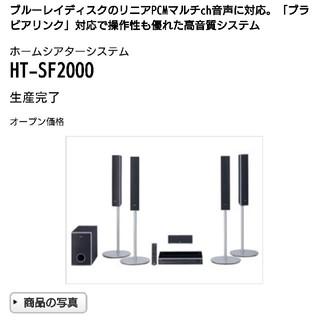 ソニー(SONY)のSONY HT-SF2000 5.1 サラウンドスピーカー(スピーカー)