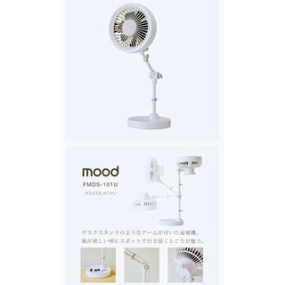 ドウシシャ(ドウシシャ)のデスクランプのようなお洒落な卓上扇風機mood 10cm ホワイト 早い者勝ち(扇風機)