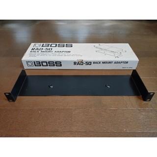 ボス(BOSS)のBOSS (ボス) / ラックマウントアダプター RAD-50(エフェクター)