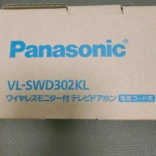 パナソニック(Panasonic)の【即日発送】パナソニック ドアホン VLSWD302KL (防犯カメラ)