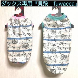オーダー『fuwacca 貝殻』メルロコ ダックス 犬服(ペット服/アクセサリー)