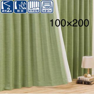 ニトリ - 遮光 防炎ドレープカーテン パレット3 イエローグリーン